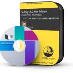 خرید آموزش وی ری ۲ برای مایا – V-Ray 2.0 for Maya Essential Training