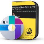 خرید آموزش ساخت اپلیکیشن یادداشت بردار برای اندروید 2013 - Building a Note-Taking App for Android (2013)