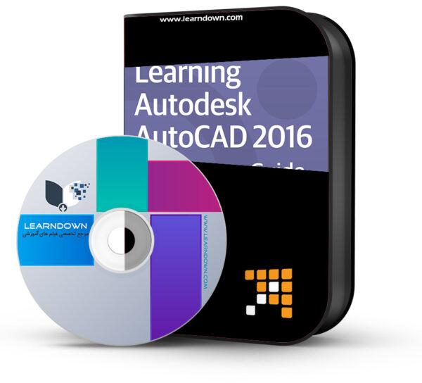 آموزش اتوکد ۲۰۱۶  – Learning Autodesk AutoCAD 2016